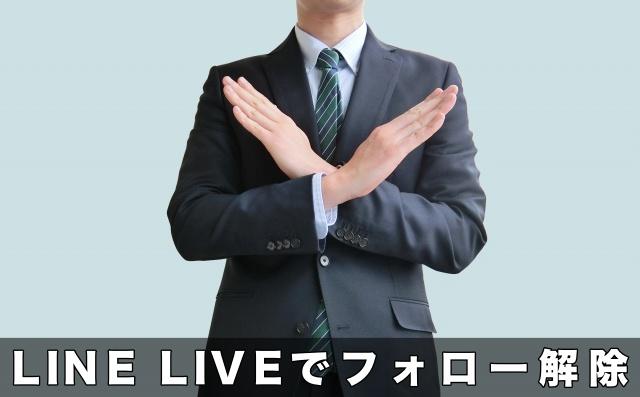 LINE LIVEでフォロー解除をしてチャンネルの整理をしてみよう!