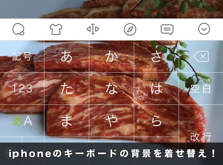 iphoneのキーボードの背景を着せ替え出来る便利アプリ