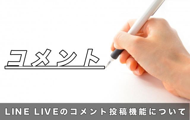 LINE LIVEはコメント投稿が楽しみの醍醐味だというコト!