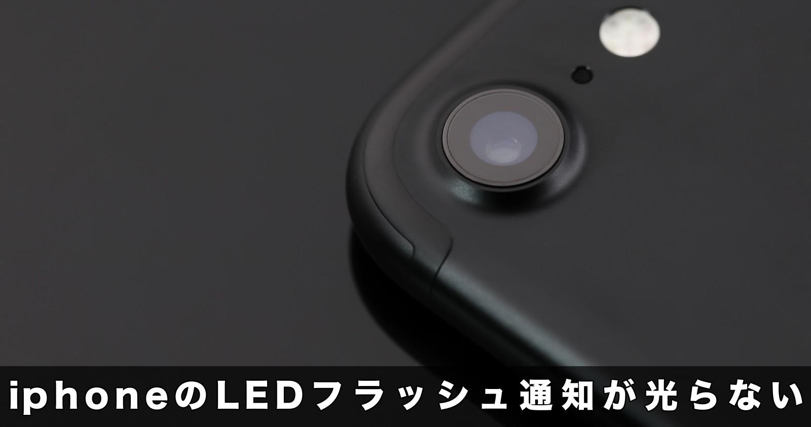 iphoneのLEDフラッシュ通知が光らないのは何故?