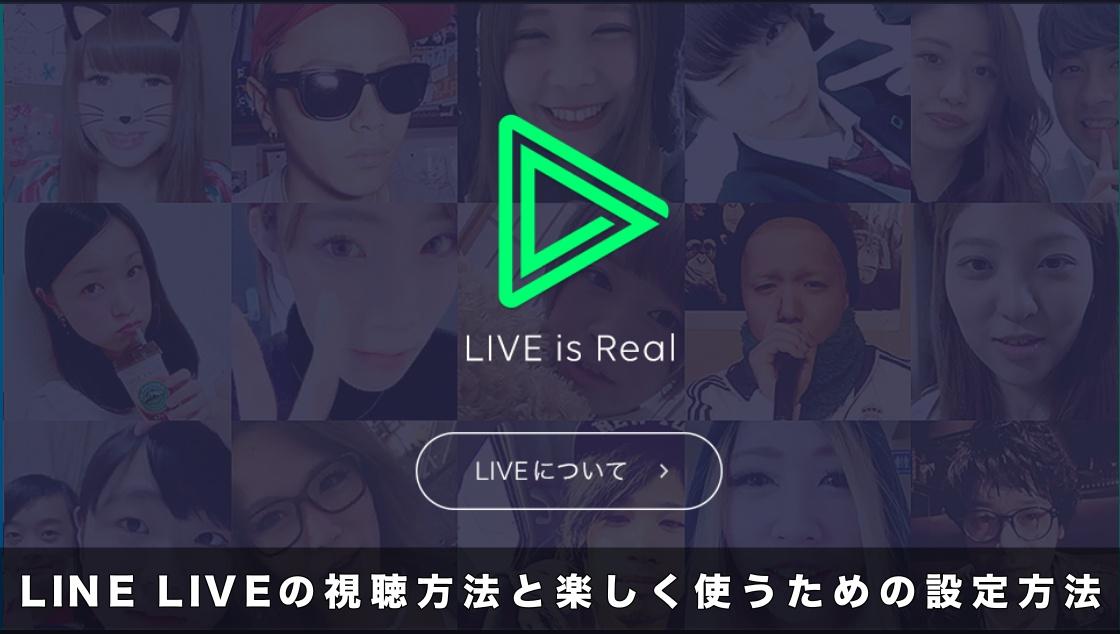 LINE LIVEの視聴方法と楽しく使うための設定方法まとめ