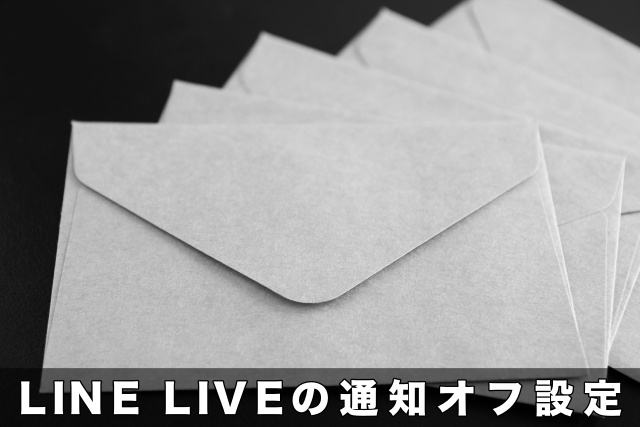 LINE LIVEの通知オフ設定する方法!