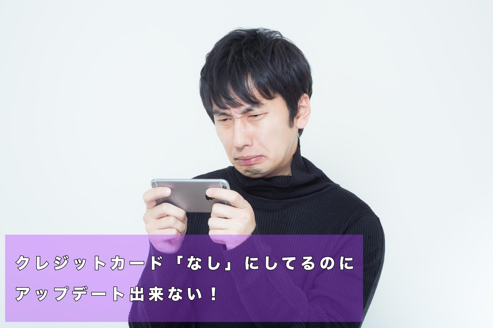 iphoneでクレジットカード「なし」にしてるのにアップデート出来ない!