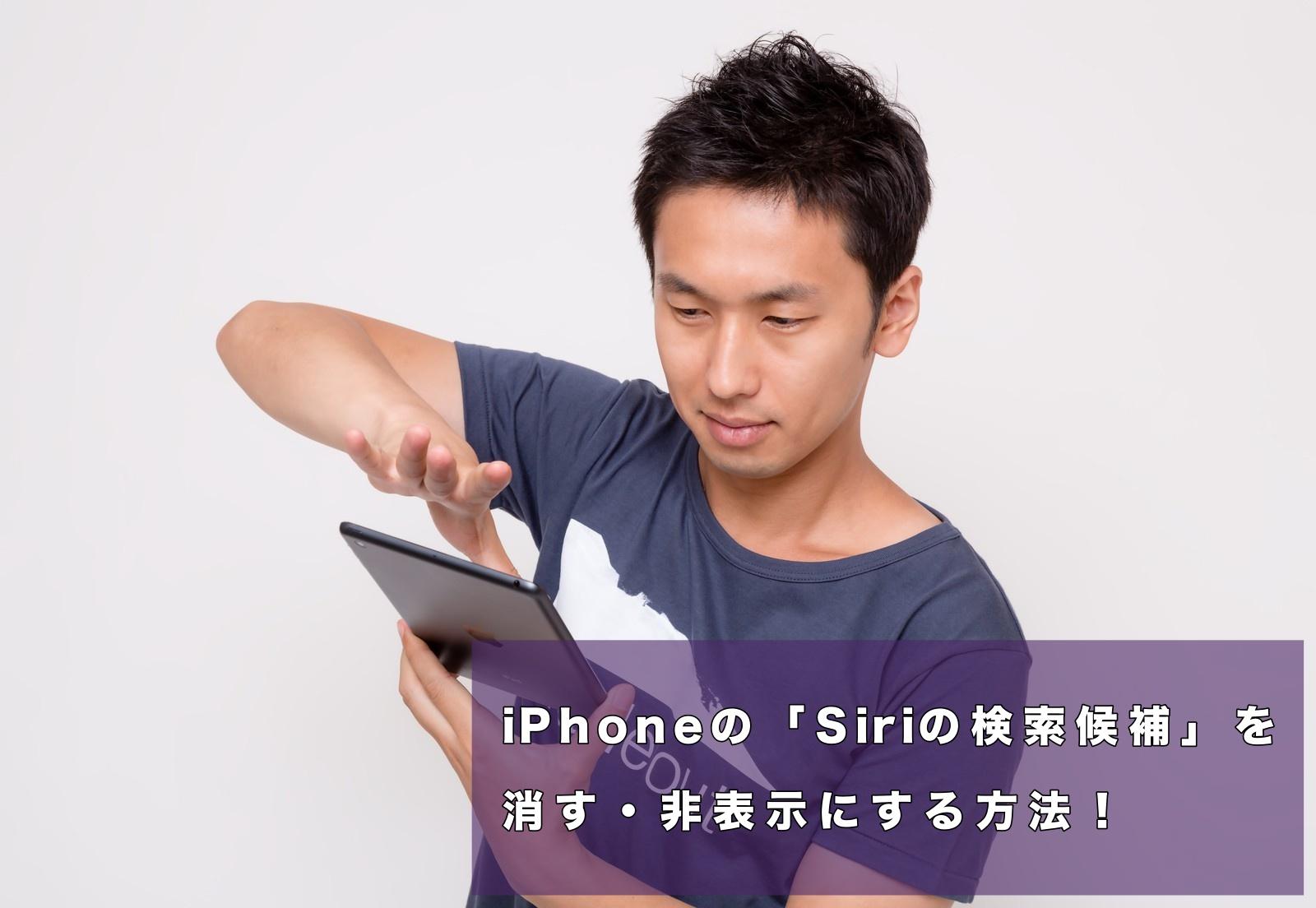 iPhoneの「Siriの検索候補」を消す・非表示にする方法!