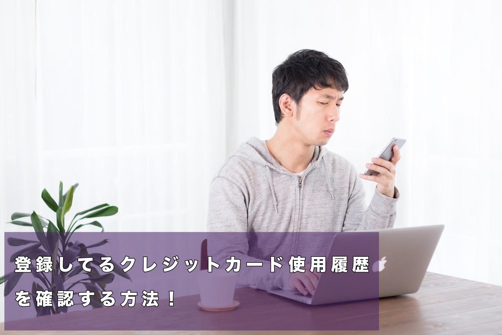 iphoneに登録してるクレジットカード使用履歴を確認する方法!