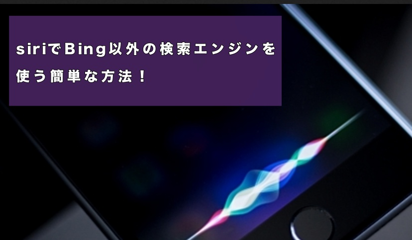 iphoneのsiriでBing以外の検索エンジンを使う簡単な方法!