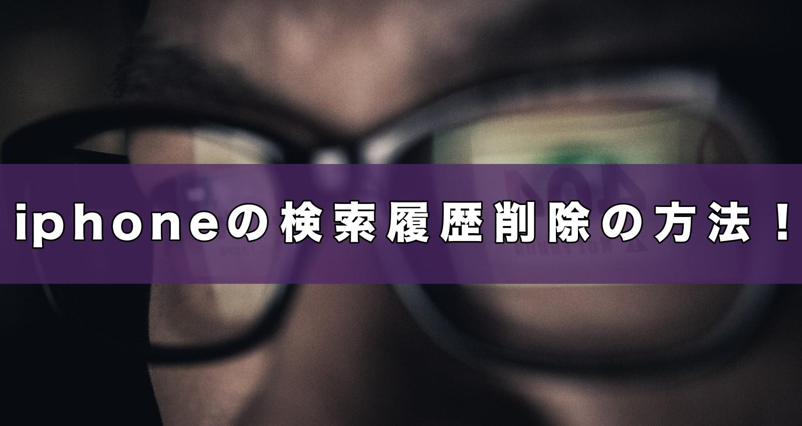 iphoneの検索履歴削除の方法!Yahoo/Google/Safari編