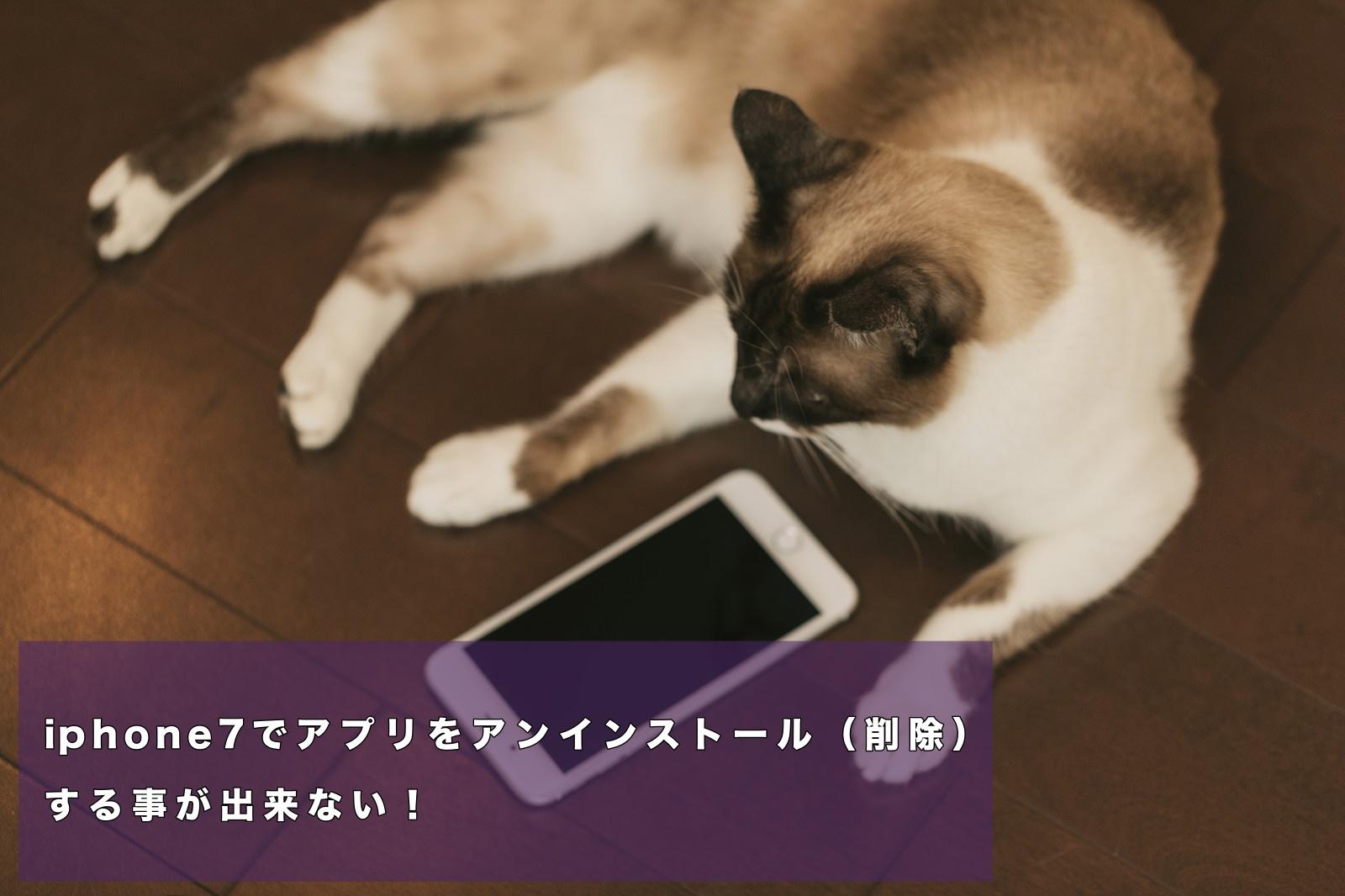 iphone7でアプリをアンインストール(削除)する事が出来ない!