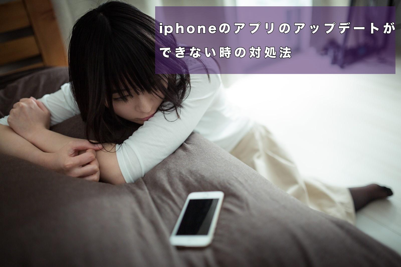 iphoneのアプリのアップデートができない時の対処法