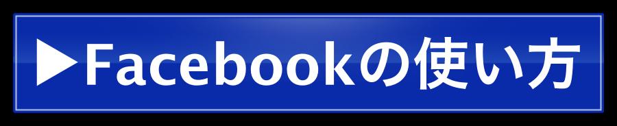 Facebook-tukaikata01