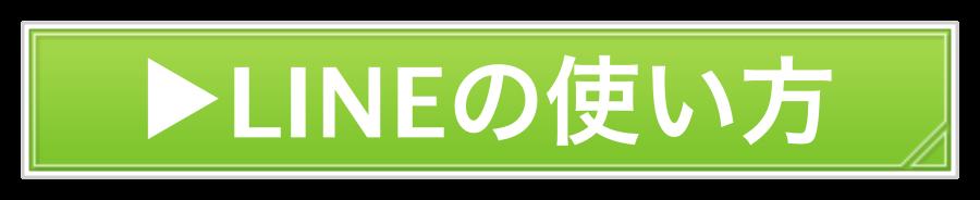 line-tukaikata01