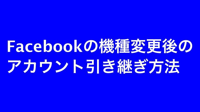 Facebookの機種変更後のアカウント引き継ぎ方法【iPhone/Android ...